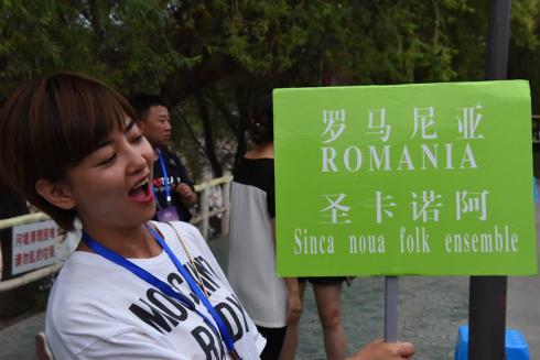 2016 - Sinca Noua Folk Ensamble - Lanzhou, China